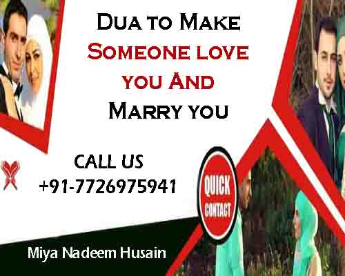 Dua to make someone love you and marry you